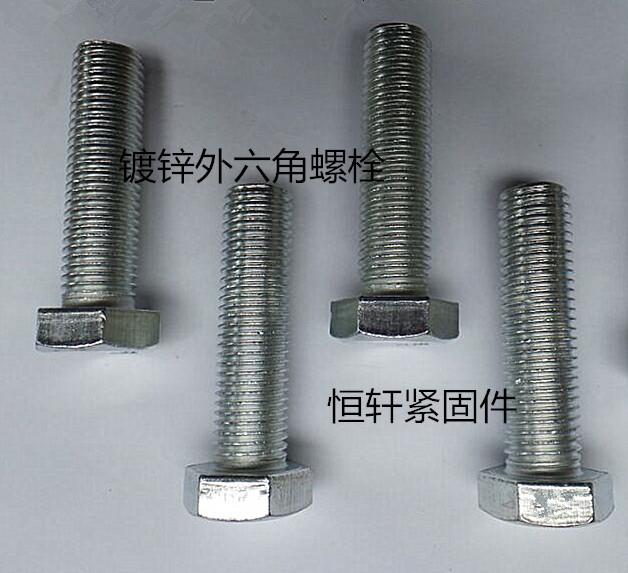 4.8级镀锌六角螺栓