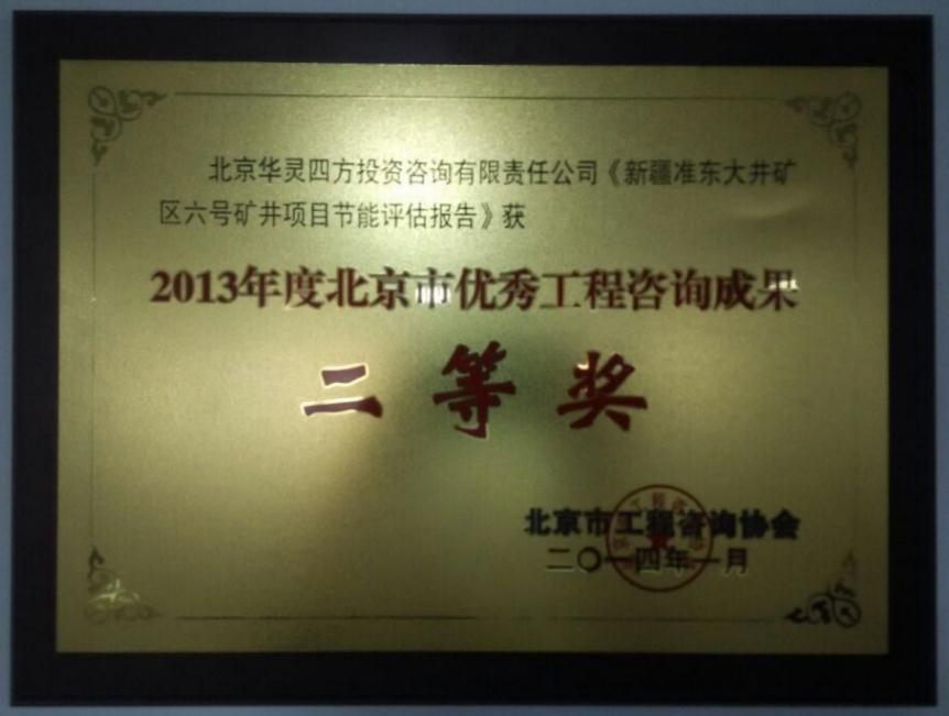 丽江一流的可行性研究报告编制,专业昆明商业计划书