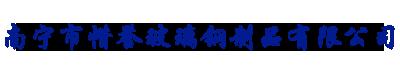 南宁市惜誉玻璃钢制品有限公司