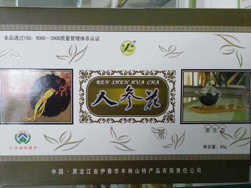 烟台黑龙江绿色食品批发---人参花