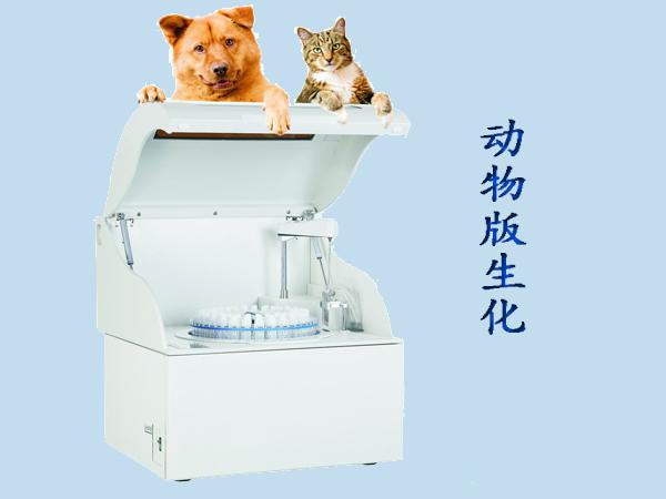 RW-210动物版全自动生化分析仪