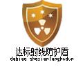 濟南市長清區達標射線防護器材服務中心
