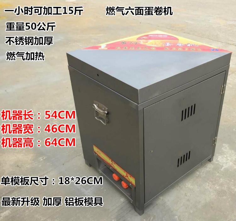 六面燃气蛋卷机升级款 流动性六面燃气蛋卷机 六面燃气蛋卷机专业生产厂家