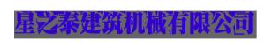 廣西南寧市星之泰建築機械玖玖資源站