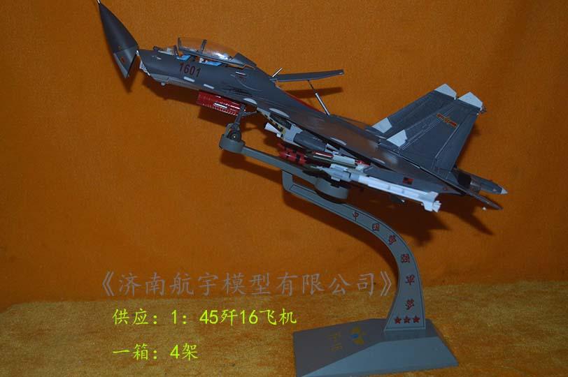 1:45歼16战斗机模型济南航宇模型供应