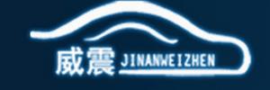济南威震汽车配件有限公司