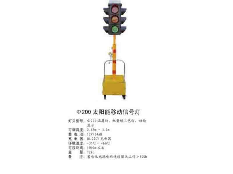 甘肃太阳能信号灯-怎样才能买到划算的太阳能信号灯|移动信号灯