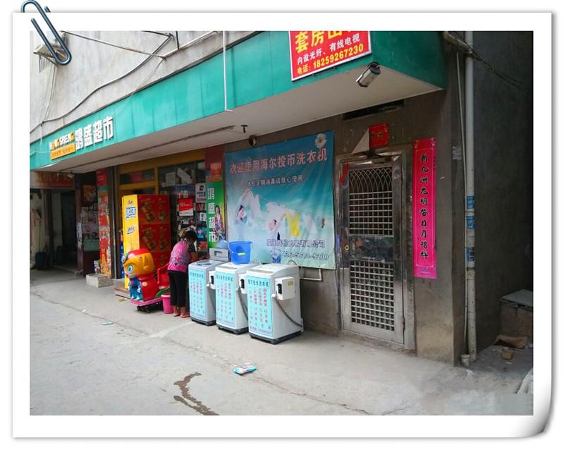 海尔投币洗衣机代理亚博登录注册公司——宁德刷卡洗衣机售卖