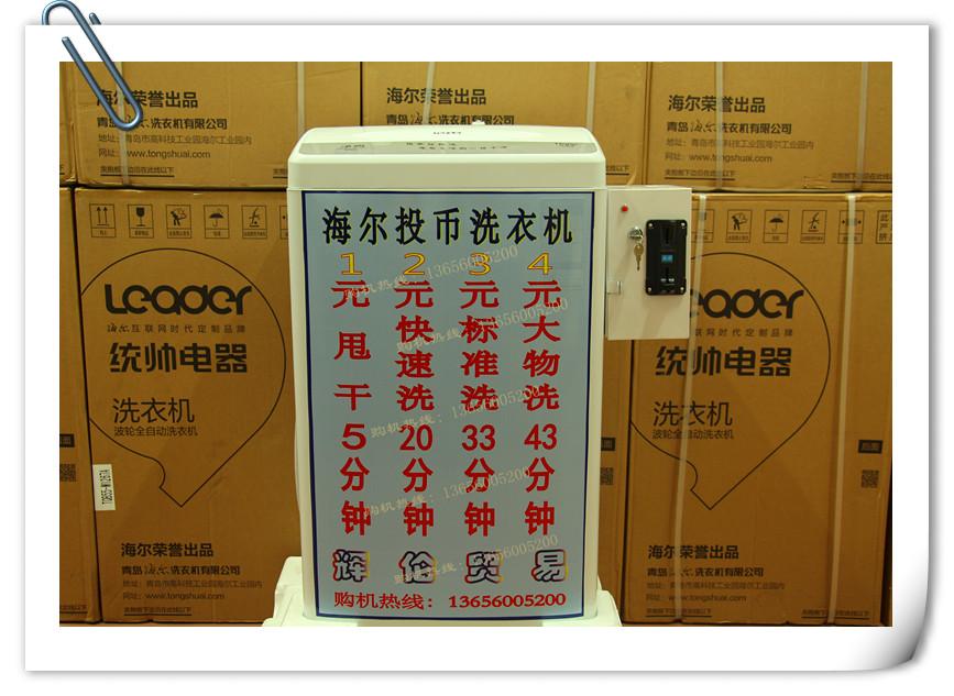 龙岩投币洗衣机——上等海尔投币洗衣机推荐