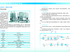 重庆质量一流的纯水设备,就在重庆恒诺|重庆水处理