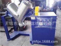 V型混料机 小型混料机 实验室混合机 无锡明海粉体厂家直销