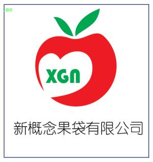 莱阳市新概念果袋有限公司