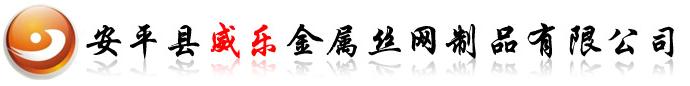 安平縣威樂金屬絲網制品有限公司