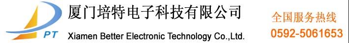 厦门培特电子科技有限公司