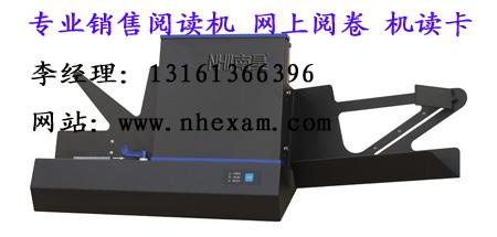 南昊有品质的金昌阅卷机|兰州阅卷机专卖店