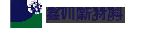 山东鑫川新材料有限公司