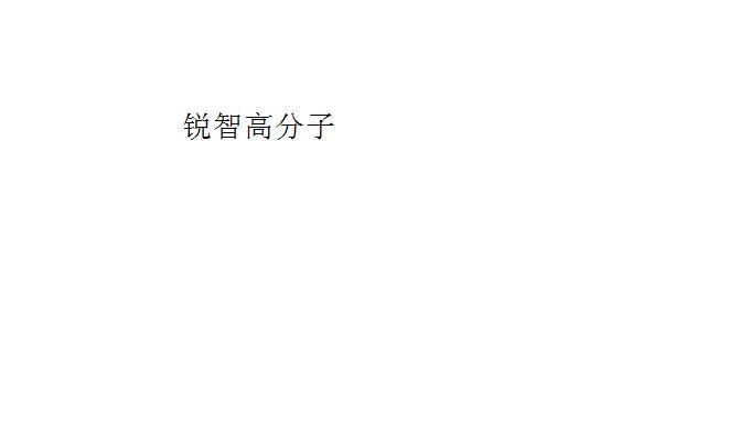 晋江市锐智高分子材料科技有限公司