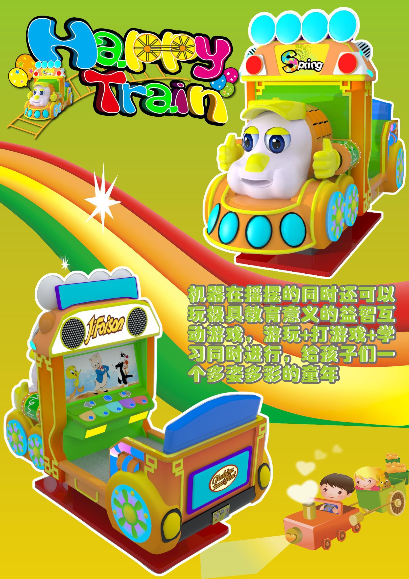 南玮星欢乐火车游戏机 小型儿童投币摇摇车 儿童乐园游乐电玩