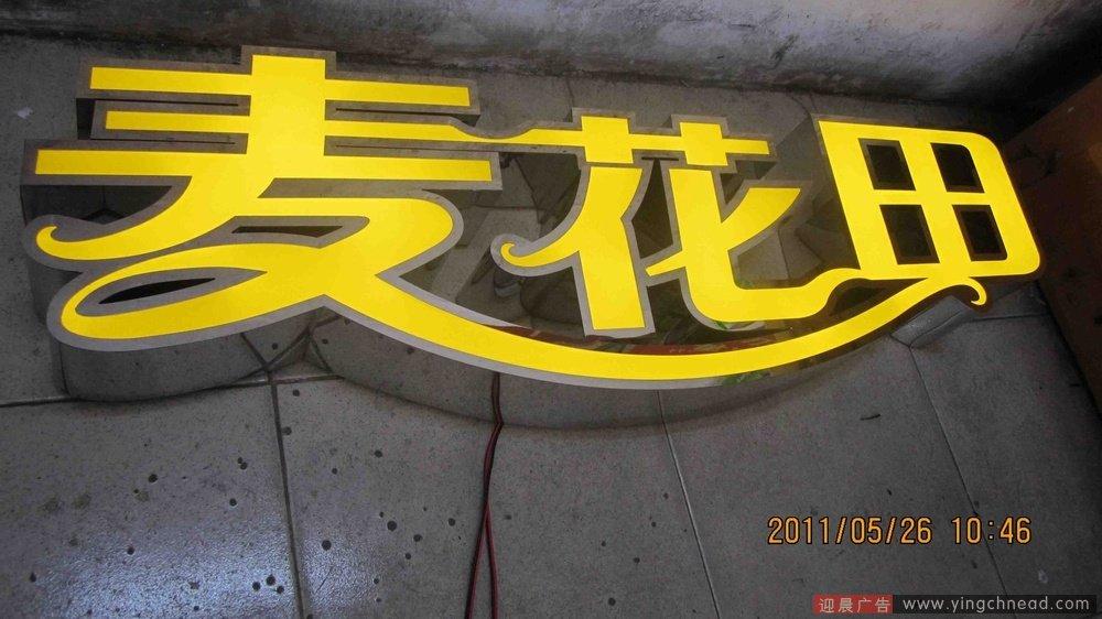 受欢迎的不锈钢发光字品牌推荐 ——江苏亚克力发光字