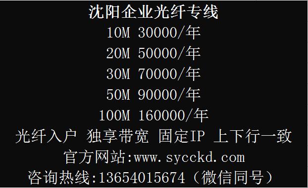 2016沈阳光纤专线 沈阳联通光纤专线沈阳电信光纤专线