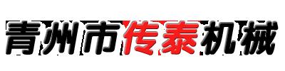 青州市传泰机械