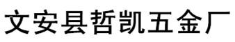文安县哲凯五金厂