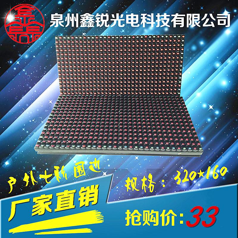 厂家直销户外七彩围边p10单色广告显示屏LED走字屏