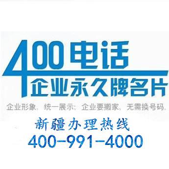 尉犁400电话受理热线:400-991-4000