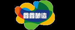 临朐县柳山鑫鑫酿造厂