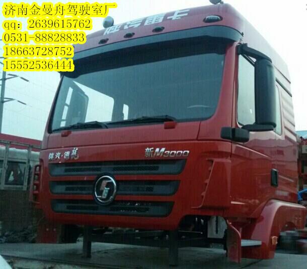 厂家批发价格卖陕汽德龙新M3000驾驶室总成低价专卖德轩空壳