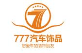 重庆777汽车饰品有限公司