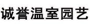青州市诚誉温室园实力大增艺工程有限公司
