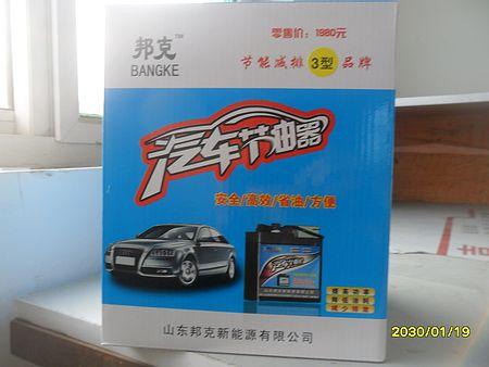 报价合理的汽车节油器/湖南汽车节油器/汽车节油器品牌产品
