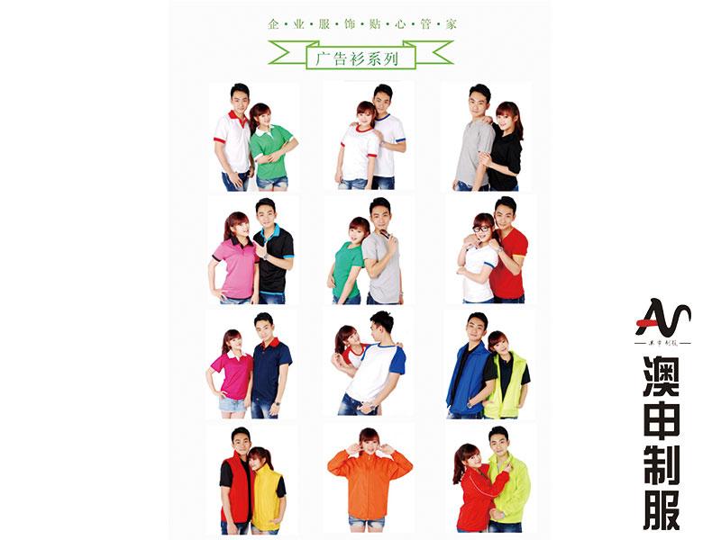 海南广告衫订做厂家 海南可信赖的海南广告衫定做厂家