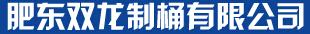 安徽肥东双龙制桶有限公司