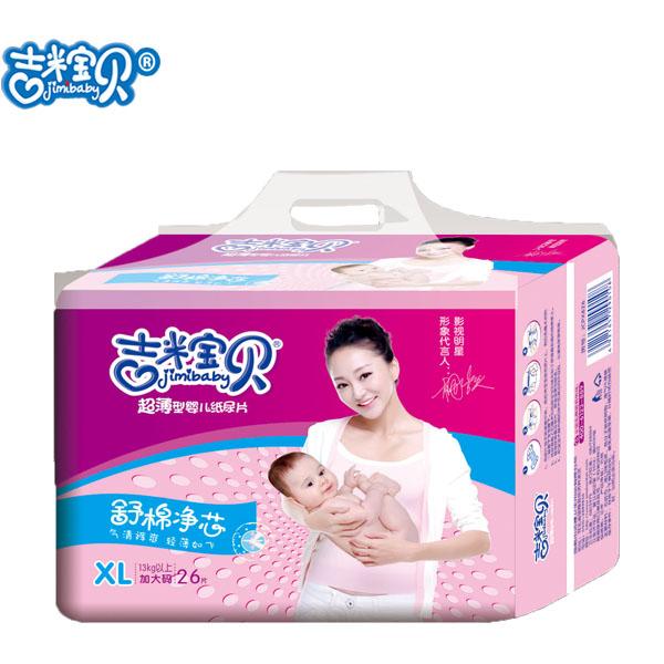 吉米宝贝婴儿超薄纸尿片(电商专款)