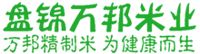 盤錦萬邦精制米業有限公司