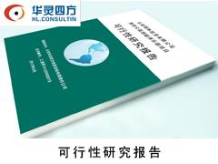 云南节能评估报告丽江节能评估报告