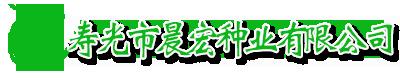 寿光市晨宏种业彩立方平台