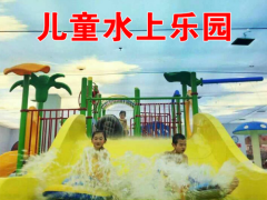 山东儿童水上乐园厂家带你赢得更多财富,欢迎您的咨询加盟。