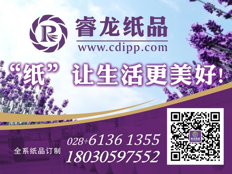 睿龙纸品成都广告抽纸高端定制开发~*~18030597552