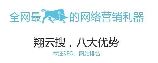 #贺新春#3天内翔云搜让你的关键词在所以搜索引擎有排名