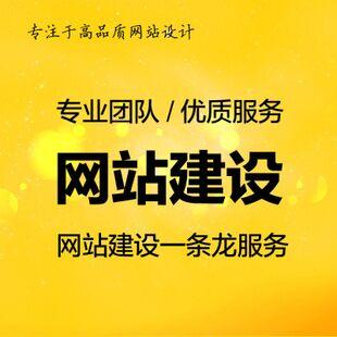 慈溪網站制作設計公司哪家好4000-262-263