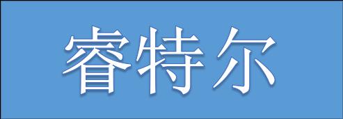 济南睿特尔智能科技千亿平台