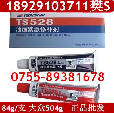 天津可赛新TS528油面修补剂双组份