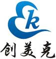 四川創美克科技有限公司
