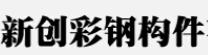 江阴市新创彩钢构件有限公司