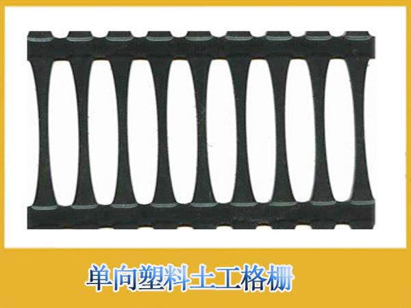 有品质的单向塑料土工格栅推荐,单向塑料土工格栅哪里好
