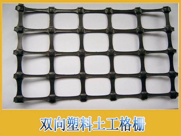 双向塑料土工格栅厂家 优质双向塑料土工格栅,厂家火热供应