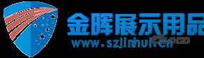 深圳金晖展示用品有限公司